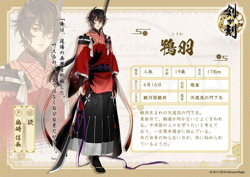 剣が刻 キャラクター『鴇羽(ときわ)』紹介イメージ