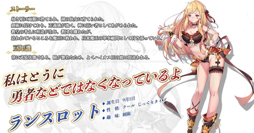 魔王と100人のお姫様 キャラクター『ランスロット』紹介イメージ