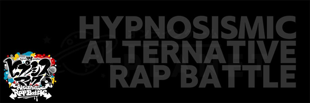 ヒプノシスマイク Alternative Rap Battle(ヒプマイARB) フッターイメージ