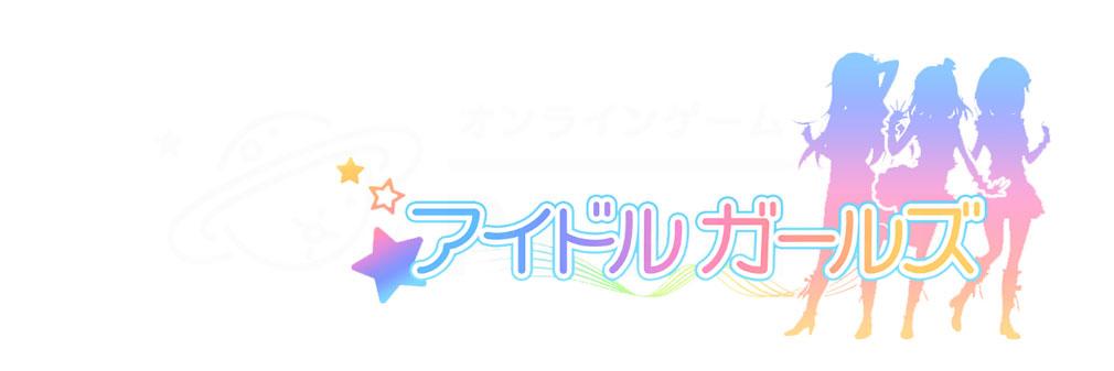 アイドルガールズ 栄光のプロデュース(アイガル) フッターイメージ