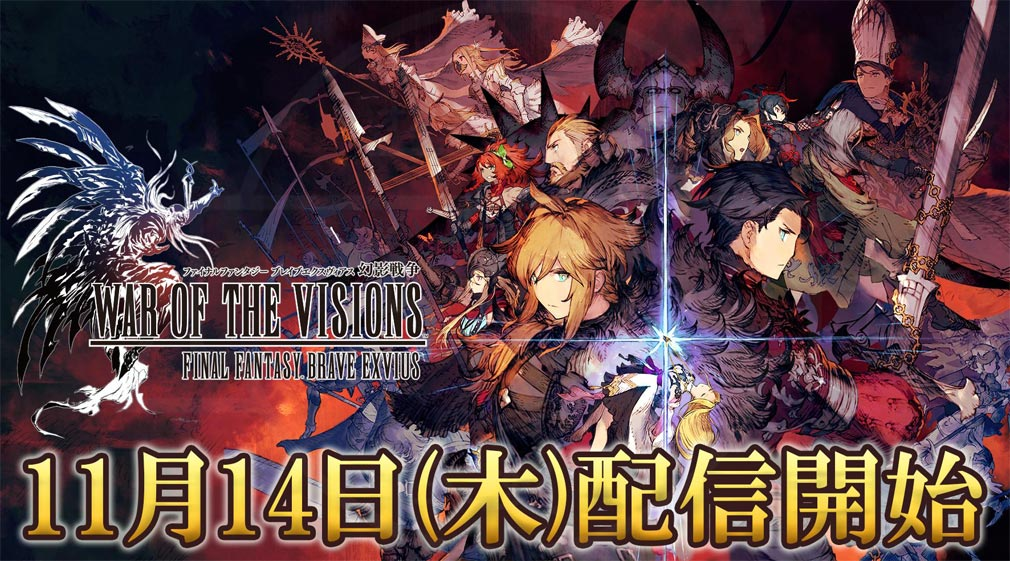 WAR OF THE VISIONS FFBE(ファイナルファンタジー ブレイブエクスヴィアス) 幻影戦争 キービジュアル