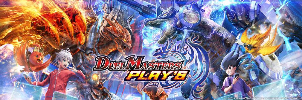 DUEL MASTERS PLAY'S(デュエル・マスターズ プレイス)デュエプレ フッターイメージ