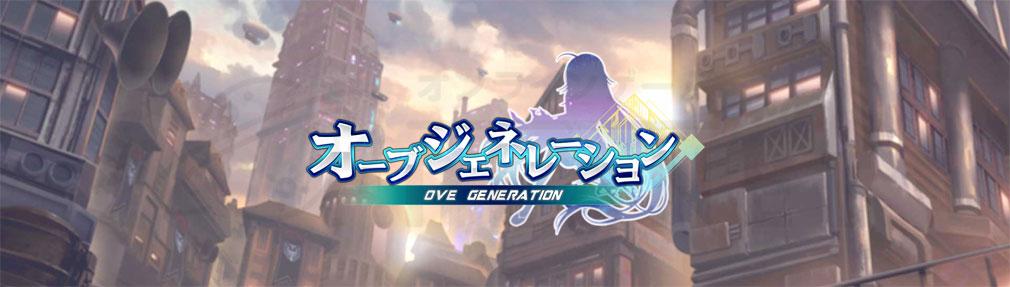OVE GENERATION 攻防する異能力少女(オブジェネ) フッターイメージ