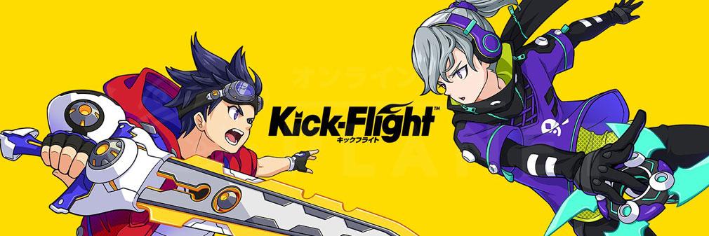 キックフライト(Kick Flight) フッターイメージ