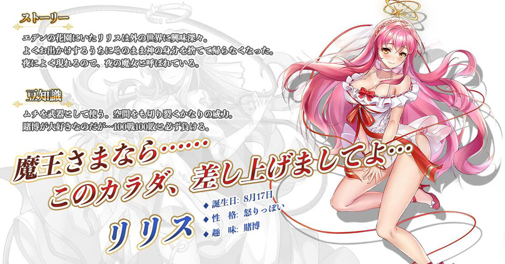 魔王と100人のお姫様 キャラクター『リリス』紹介イメージ
