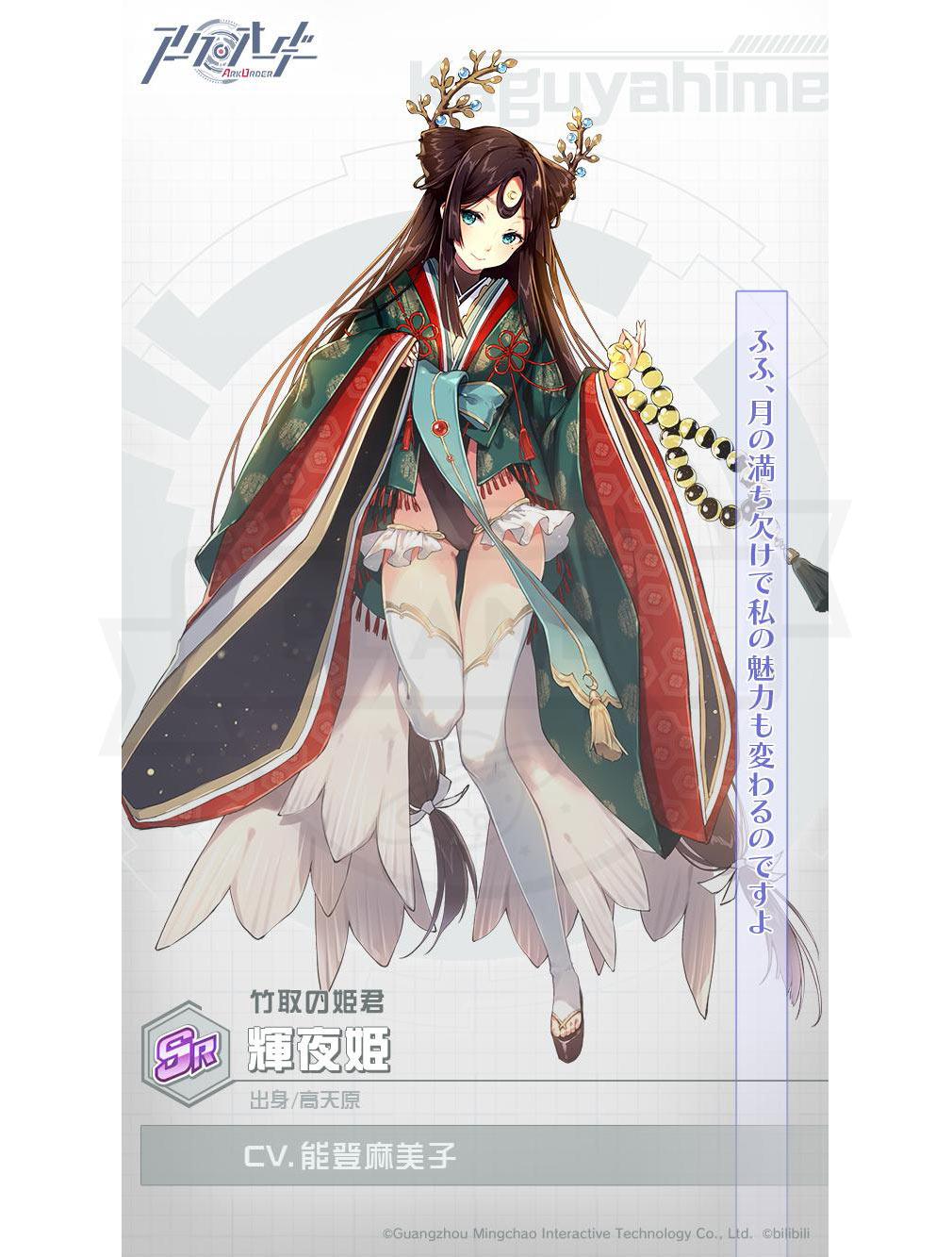 アークオーダー 誓霊キャラクター『輝夜姫』紹介イメージ