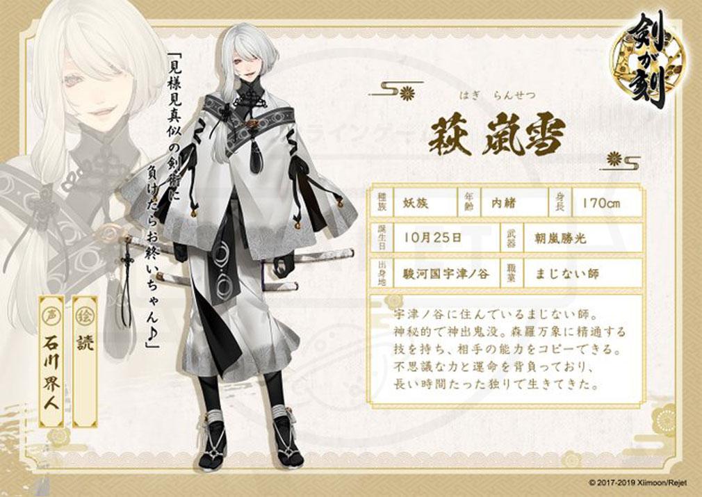 剣が刻 キャラクター『萩 嵐雪(はぎ らんせつ)』紹介イメージ
