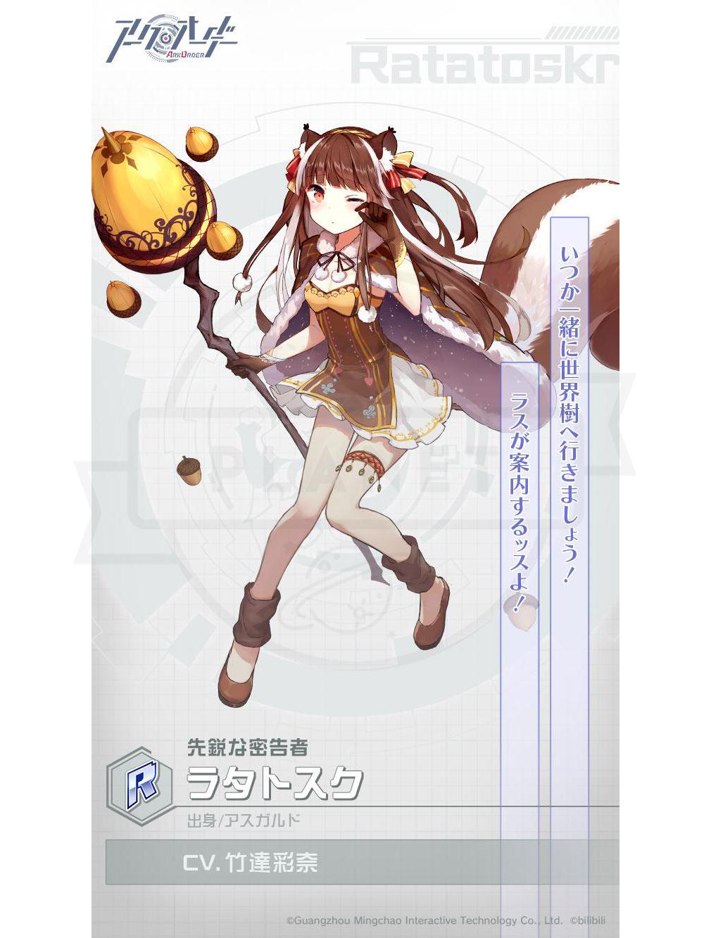 アークオーダー 誓霊キャラクター『ラタトスク』紹介イメージ