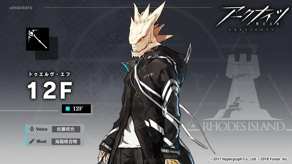 アークナイツ(ARKNIGHTS) キャラクター『12F』紹介イメージ