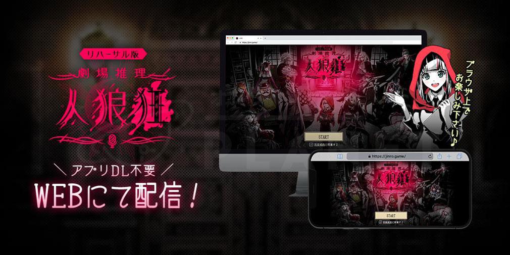 劇場推理 人狼狂(グルイ) PC・スマホ対応紹介イメージ