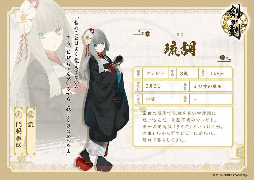 剣が刻 キャラクター『琉胡』紹介イメージ