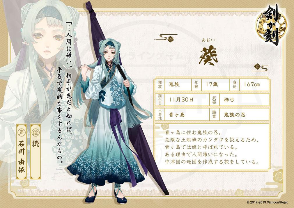 剣が刻 キャラクター『葵』紹介イメージ