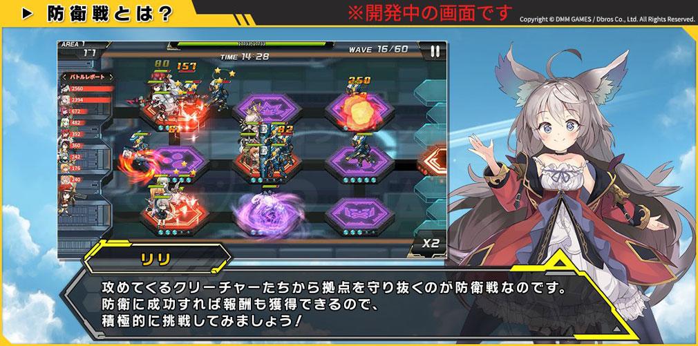 OVE GENERATION 攻防する異能力少女(オブジェネ) 『防衛戦』紹介スクリーンショット