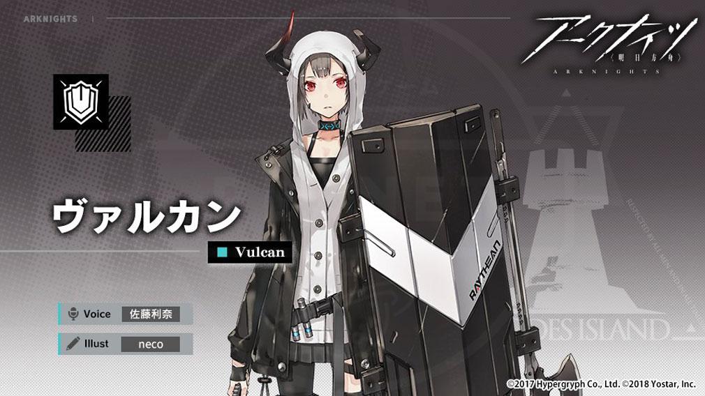 アークナイツ(ARKNIGHTS) キャラクター『ヴァルカン』紹介イメージ