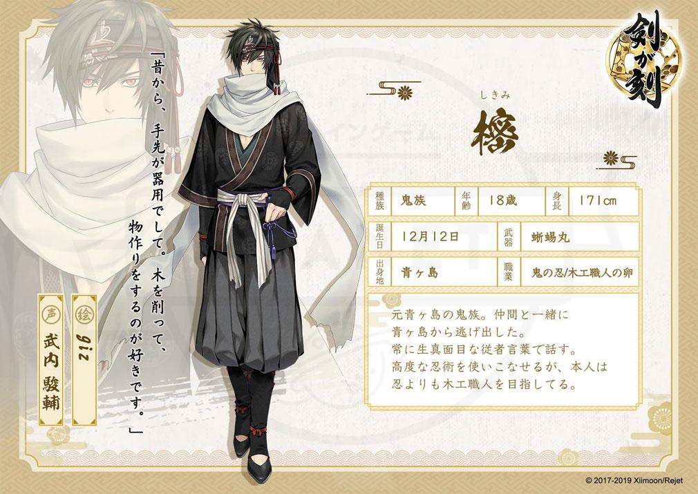 剣が刻 キャラクター『樒(しきみ)』紹介イメージ