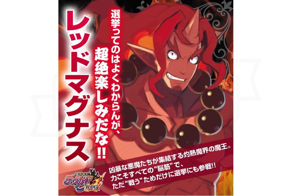 魔界戦記ディスガイアRPG キャラクター『レッドマグナス』紹介イメージ