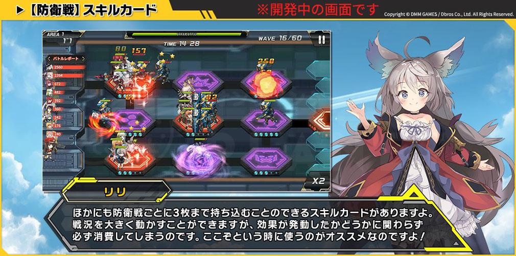 OVE GENERATION 攻防する異能力少女(オブジェネ) 『防衛バトル』スキルカードスクリーンショット