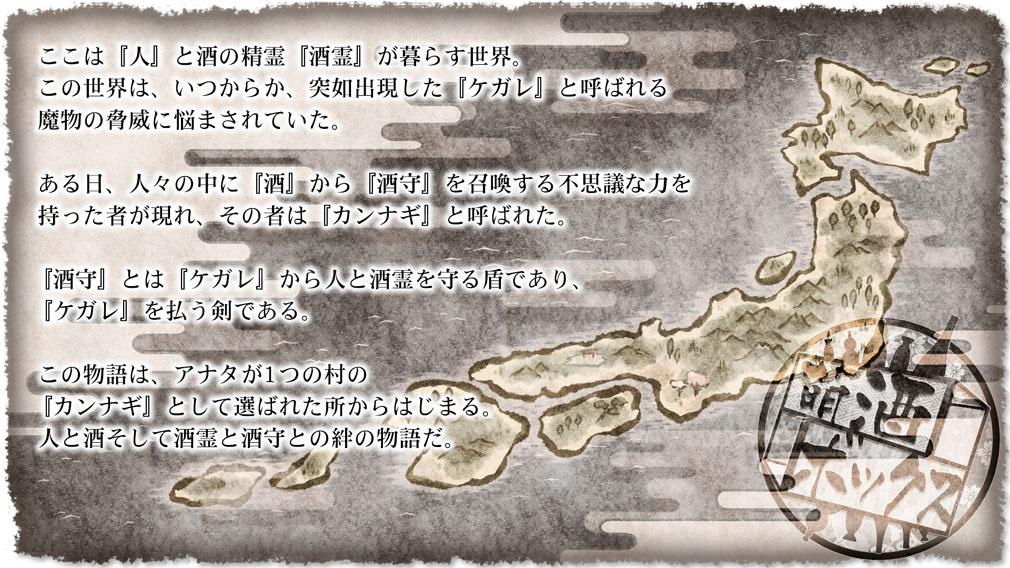 萌酒ボックス ストーリー紹介イメージ
