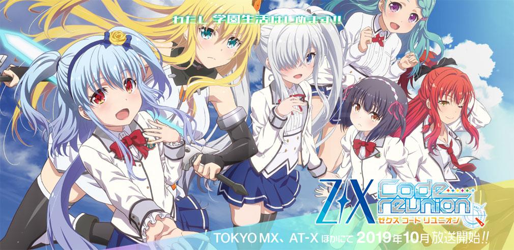 TVアニメ『Z/X Code reunion』キービジュアル