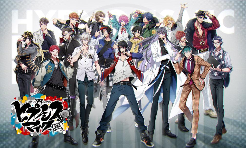 ヒプノシスマイク-Division Rap Battle- キービジュアル