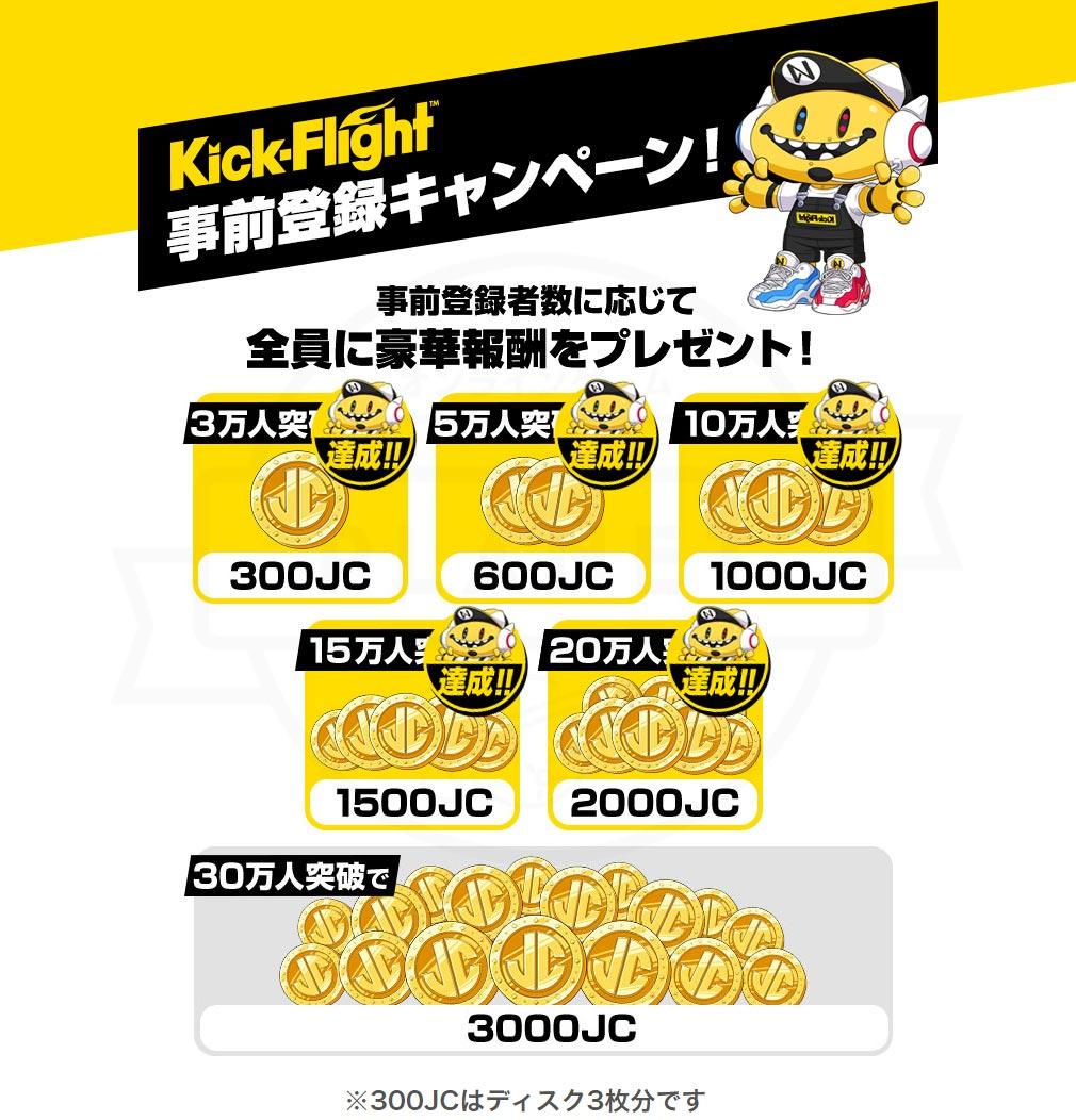 キックフライト(Kick Flight) 事前登録紹介イメージ