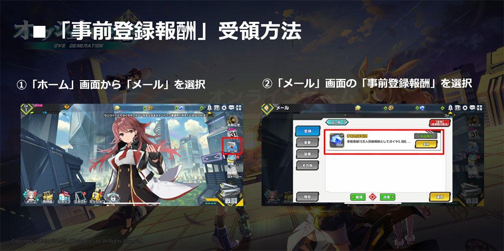 オーブジェネレーション(OVE GENERATION)オブジェネ 事前登録受け取り方法スクリーンショット