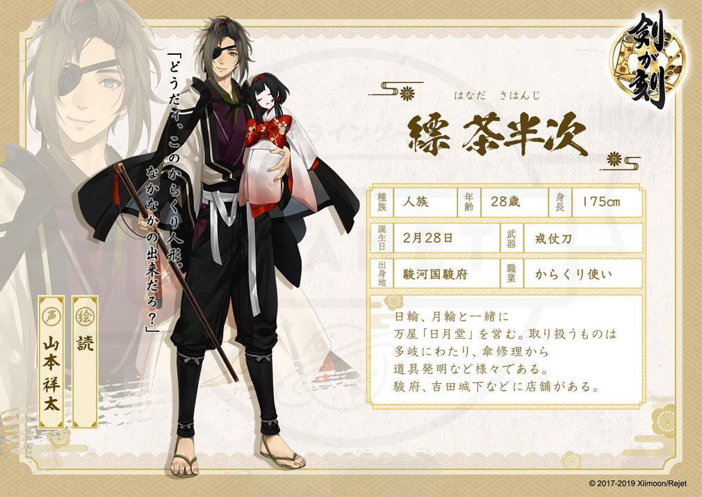 剣が刻 キャラクター『縹茶半次』紹介イメージ