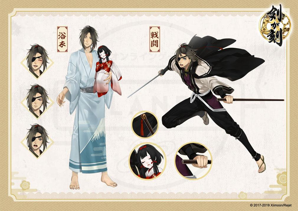 剣が刻 キャラクター『縹茶半次』浴衣、戦闘コスチューム紹介イメージ