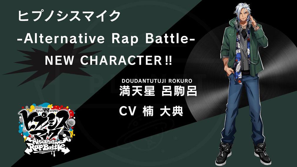 ヒプノシスマイク Alternative Rap Battle(ヒプマイARB) キャラクター『満天星 呂駒呂』紹介イメージ