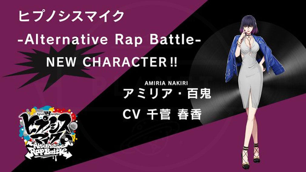 ヒプノシスマイク Alternative Rap Battle(ヒプマイARB) キャラクター『アミリア・百鬼』紹介イメージ
