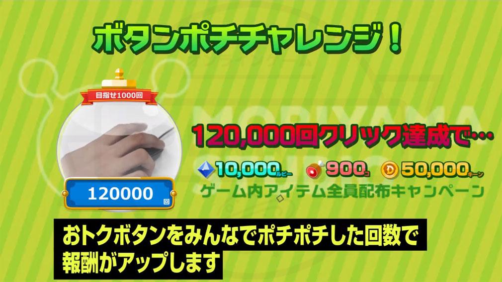 ダンジョンマン 『ボタンぽちチャレンジ!』紹介イメージ