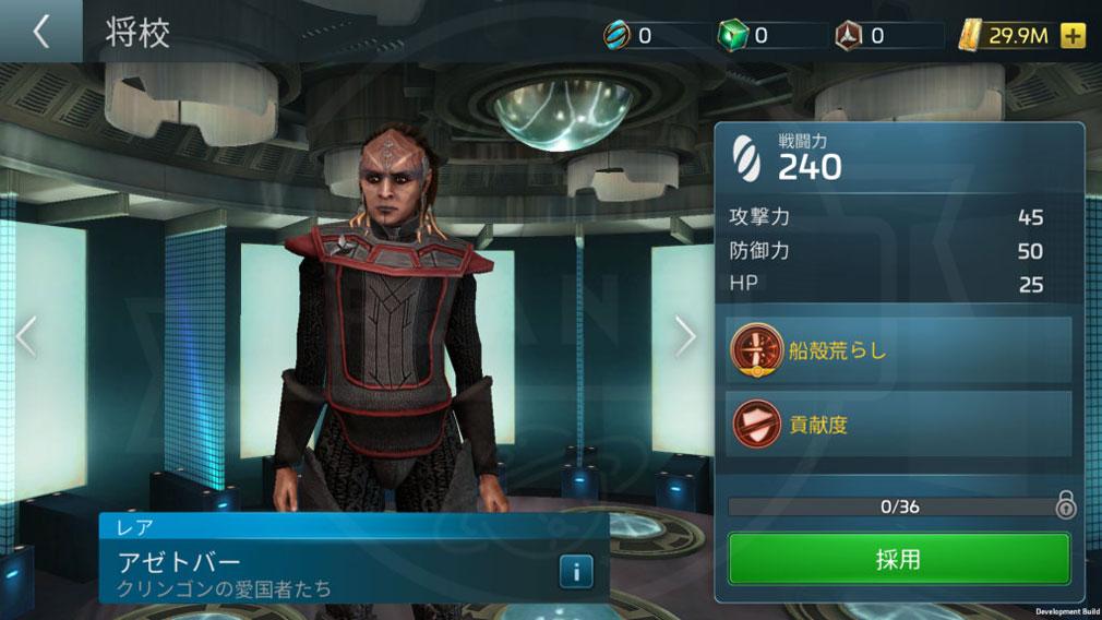 スタートレック 艦隊コマンド (Star Trek Fleet Command) 乗組員の採用スクリーンショット