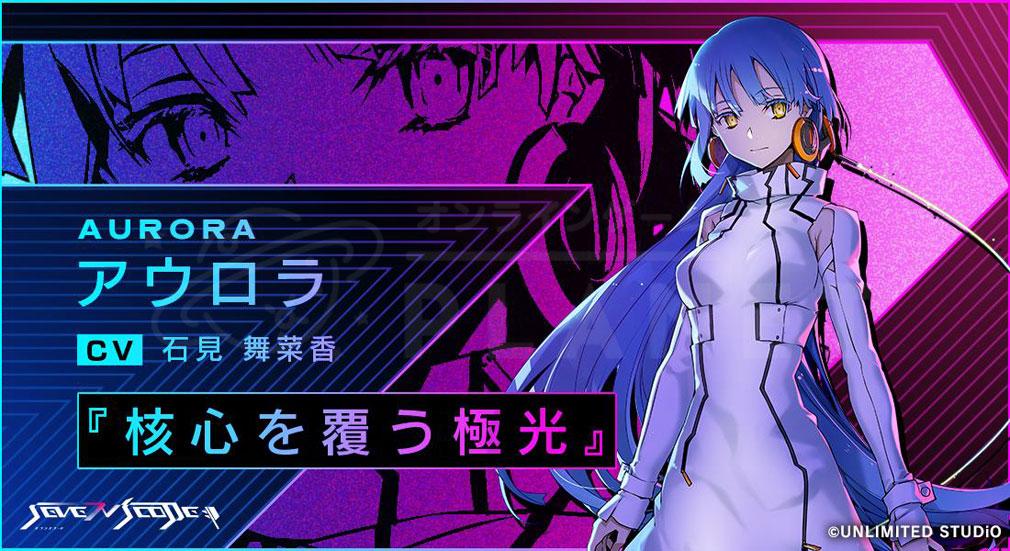 SEVEN's CODE(セブンスコード) キャラクター『アウロラ』紹介イメージ