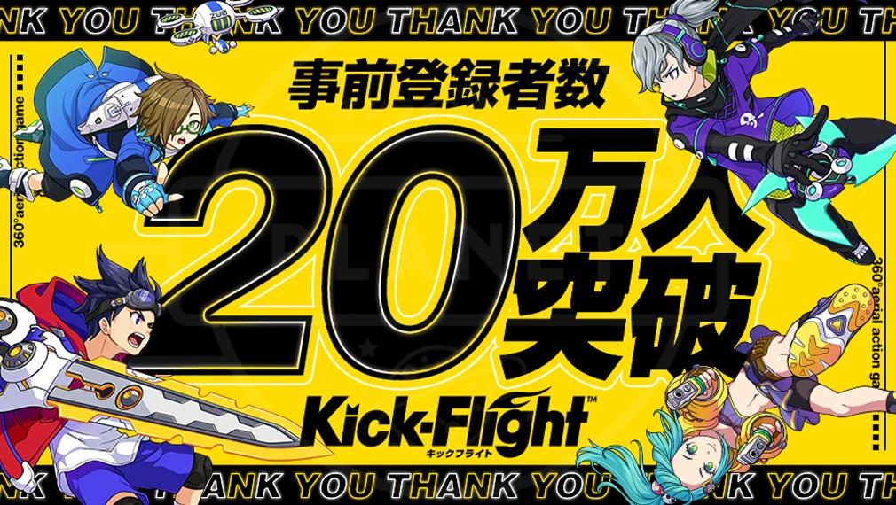キックフライト(Kick Flight) 事前登録20万人突破紹介イメージ