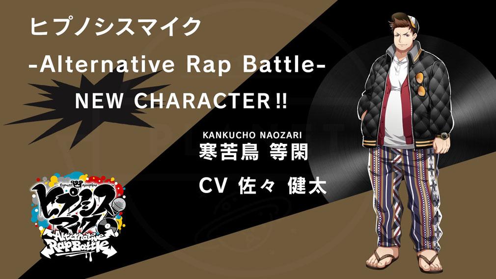 ヒプノシスマイク Alternative Rap Battle(ヒプマイARB) キャラクター『寒苦鳥 等閑』紹介イメージ