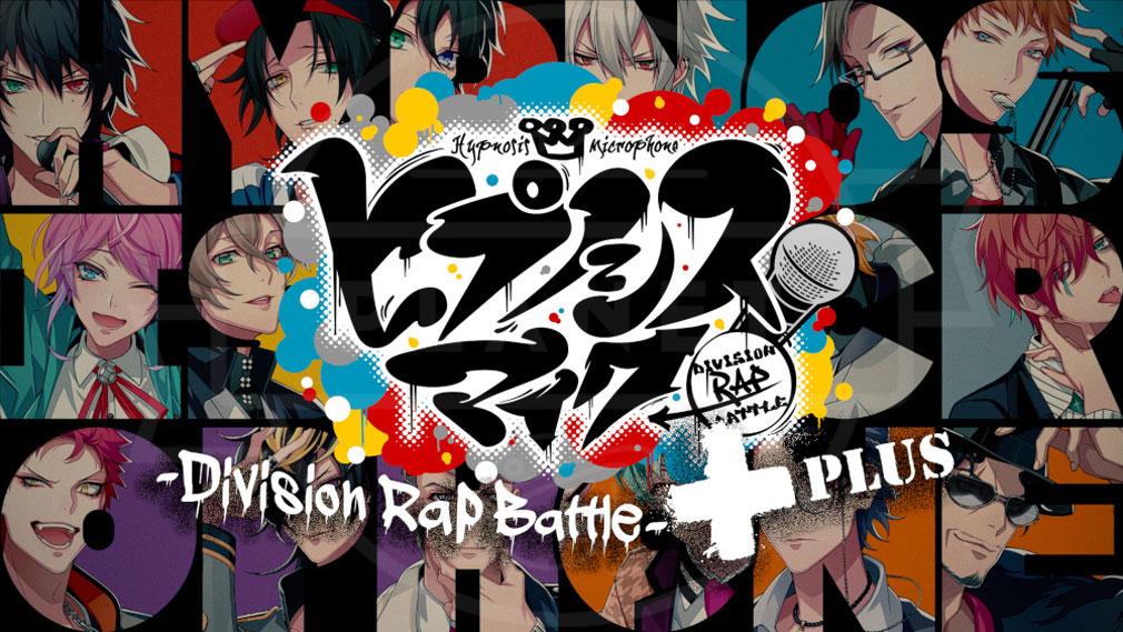 ヒプノシスマイク-Division Rap Battle-プラス 紹介イメージ