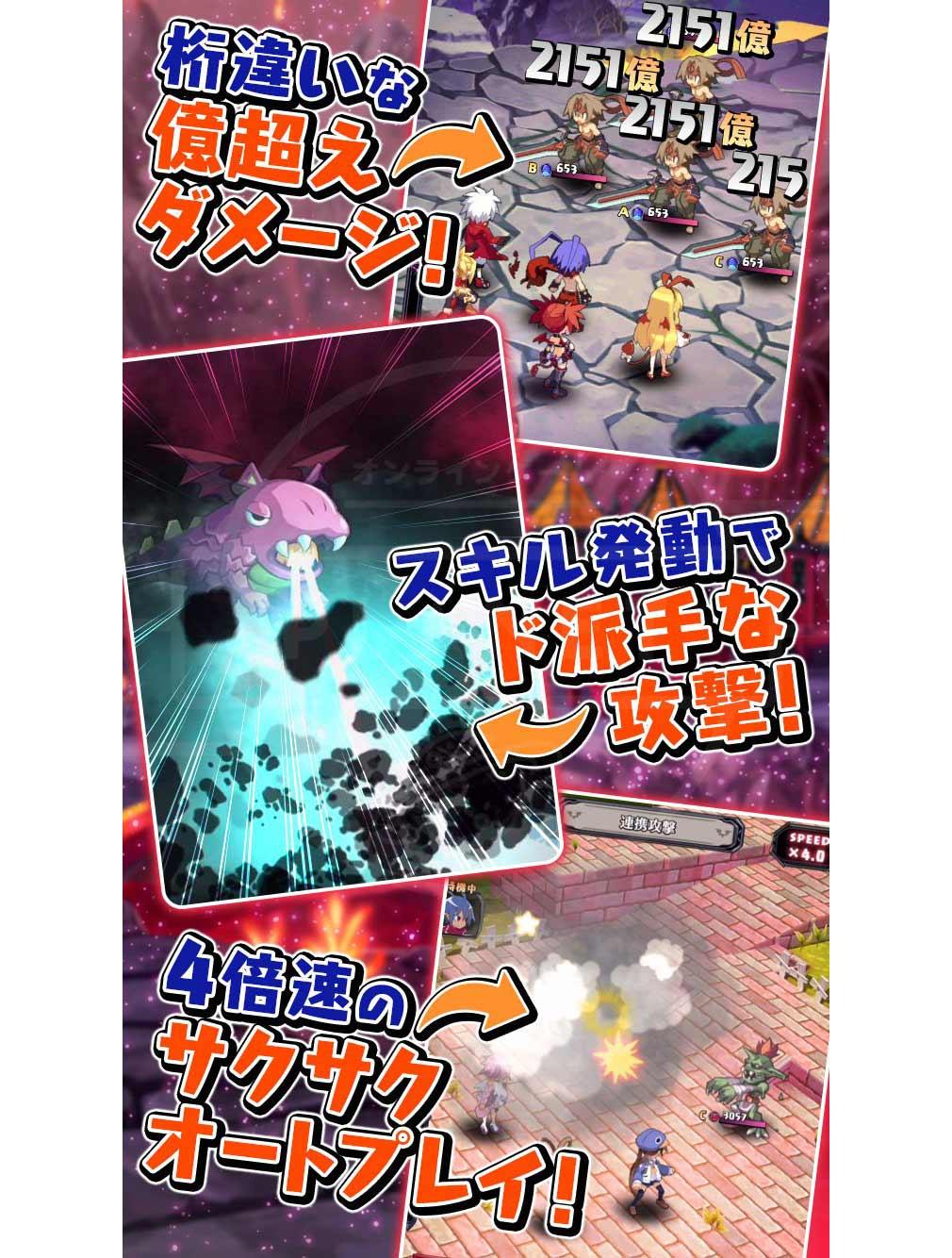 魔界戦記ディスガイアRPG バトル紹介イメージ
