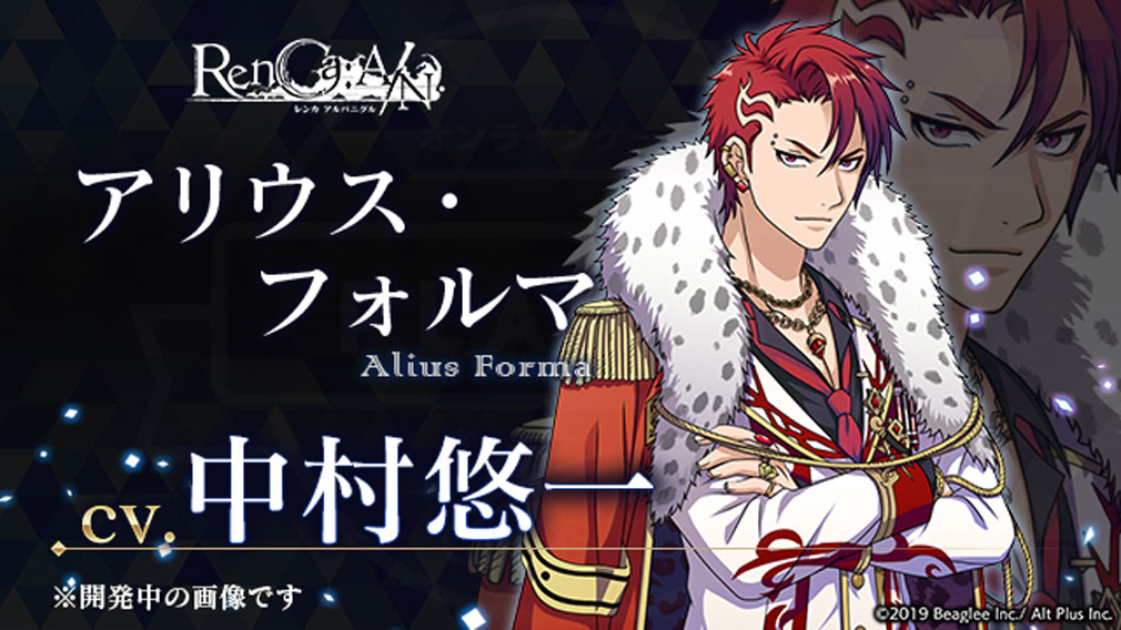 RenCa A/N(レンカ アルバニグル)レンカAN キャラクター『アリウス・フォルマ』紹介イメージ
