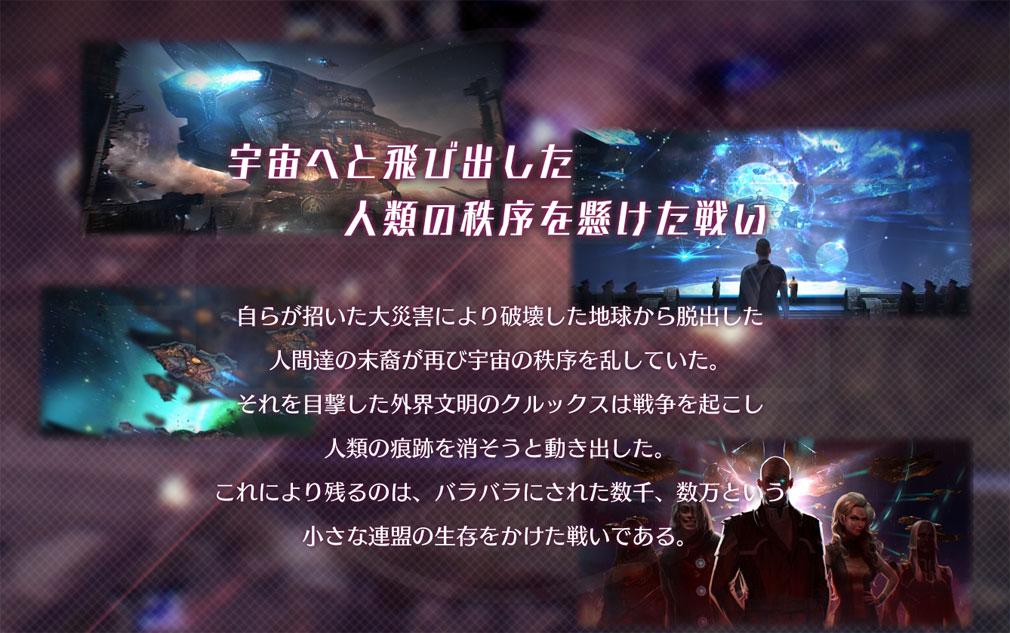 アストロキングス ストーリー紹介イメージ