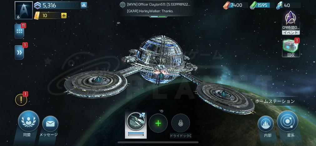 スタートレック 艦隊コマンド (Star Trek Fleet Command) 基地防衛スクリーンショット
