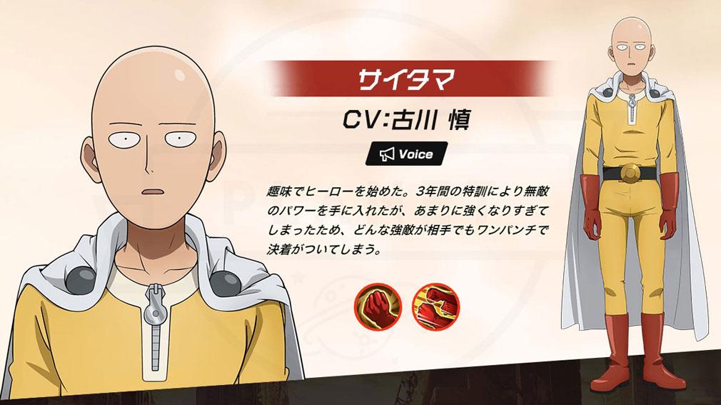 ONE PUNCH MAN(ワンパンマン) 一撃マジファイト(マジファイ) キャラクター『サイタマ』紹介イメージ