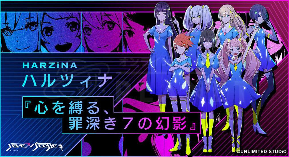 SEVEN's CODE(セブンスコード) キャラクター『ハルツィナ』紹介イメージ