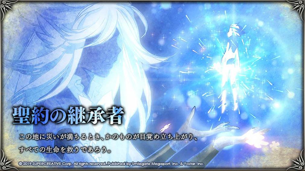エピックセブン Epic Seven 世界観『聖約の継承者』紹介イメージ