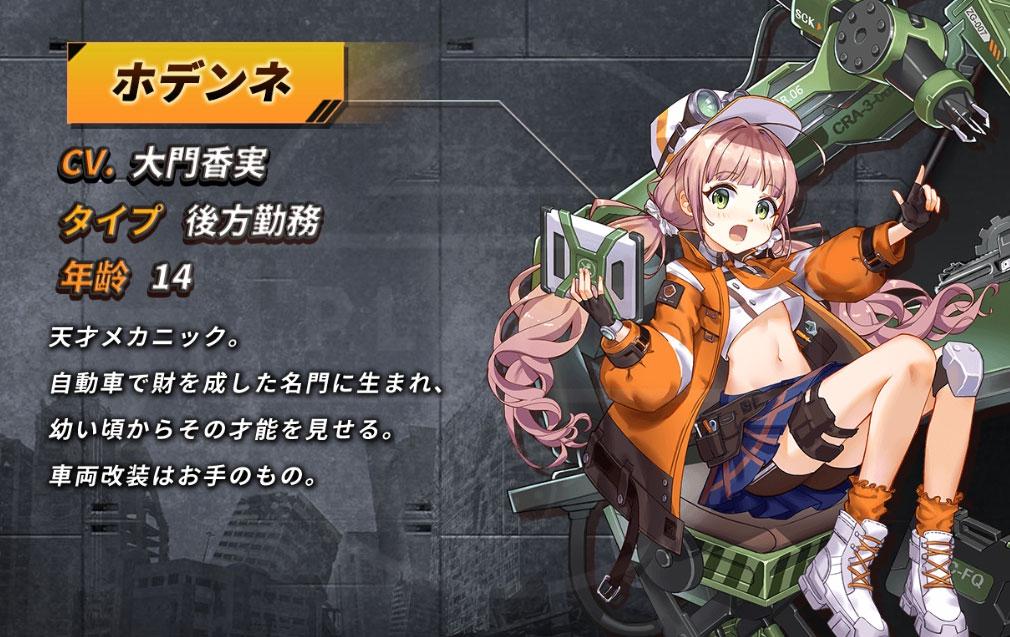 ラストエスケイプ 復讐の女神 キャラクター『ホデンネ』紹介イメージ