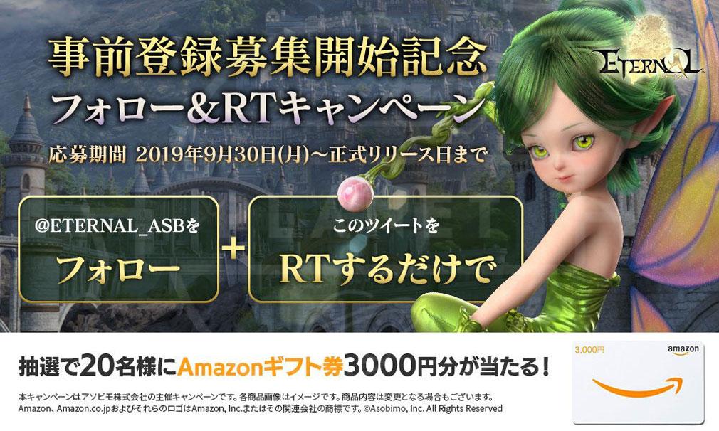 ETERNAL(エターナル) 『Amazonギフト券』3,000円分が当たるキャンペーン紹介イメージ