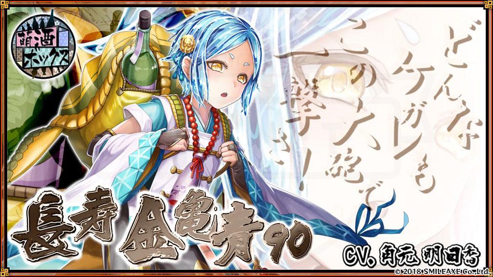萌酒ボックス お酒擬人化キャラクター『長寿金亀 青90』紹介イメージ