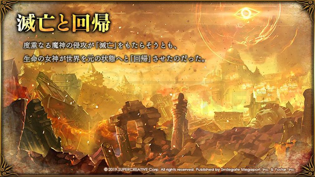 エピックセブン Epic Seven 世界観『滅亡』と『回帰』紹介イメージ