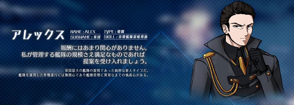 アストロキングス キャラクター『アレックス』紹介イメージ