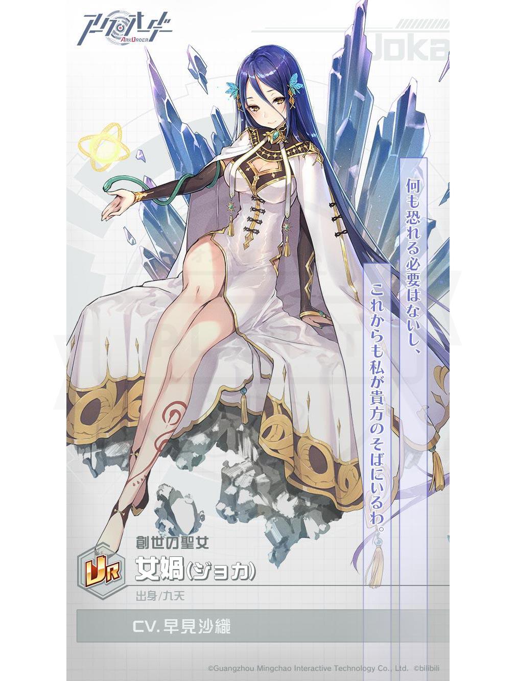 アークオーダー 誓霊キャラクター『女媧(ジョカ)』紹介イメージ