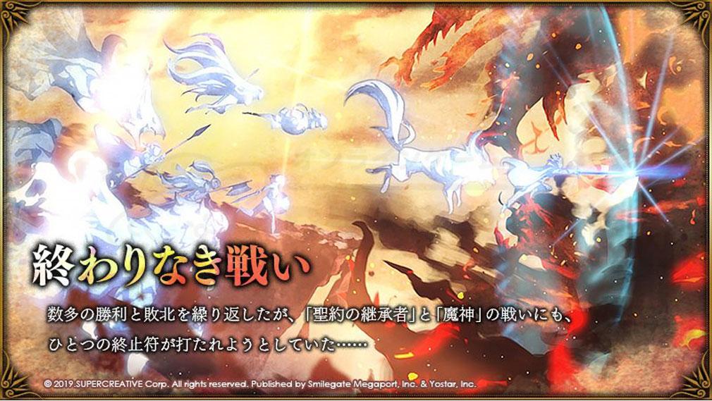 エピックセブン Epic Seven 世界観『終わりなき戦い』紹介イメージ
